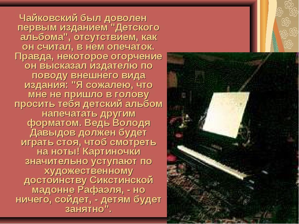 """Чайковский был доволен первым изданием """"Детского альбома"""", отсутствием, как..."""