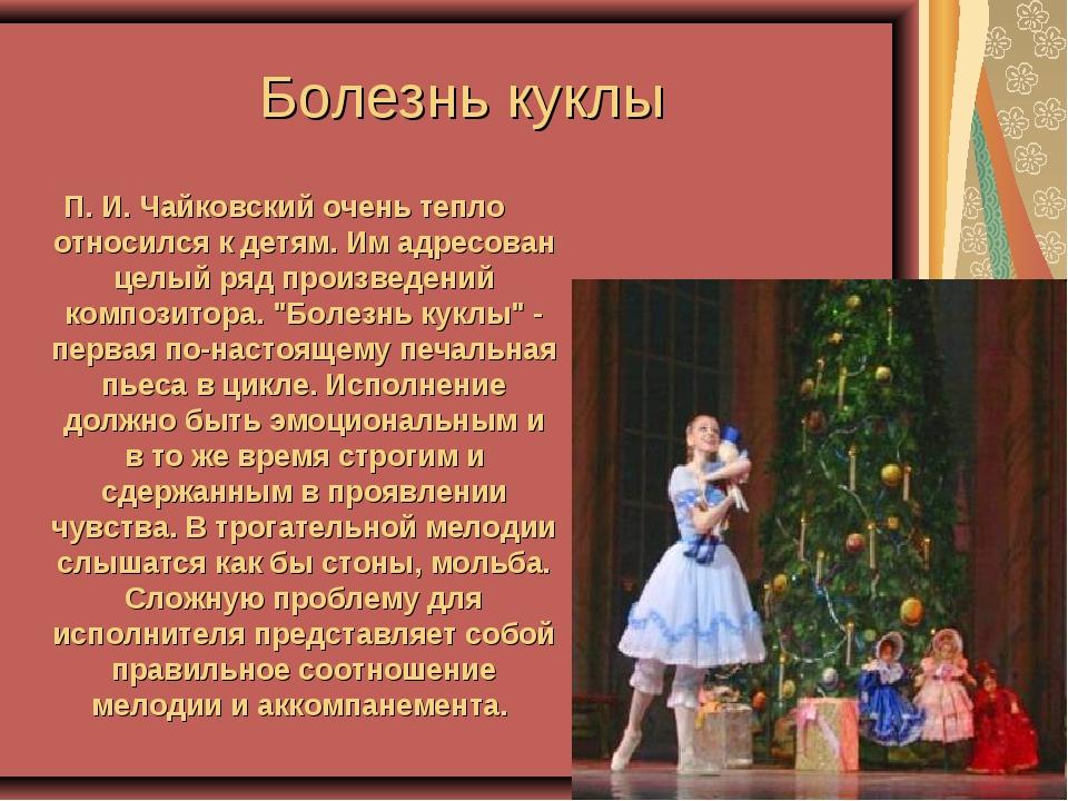 Болезнь куклы П. И. Чайковский очень тепло относился к детям. Им адресован це...