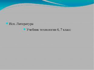 Исп. Литература Учебник технологии 6, 7 класс