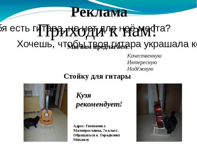Реклама У тебя есть гитара, но нет для неё места? Хочешь, чтобы твоя гитара у...