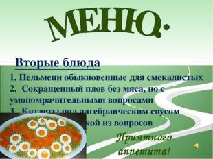 Вторые блюда 1. Пельмени обыкновенные для смекалистых 2. Сокращенный плов бе
