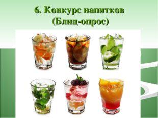 6. Конкурс напитков (Блиц-опрос)