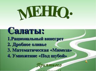 Салаты: 1.Рациональный винегрет 2. Дробное оливье 3. Математическая «Мимоза»
