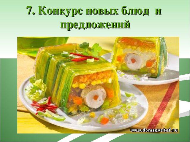 7. Конкурс новых блюд и предложений