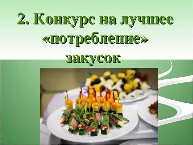 2. Конкурс на лучшее «потребление» закусок