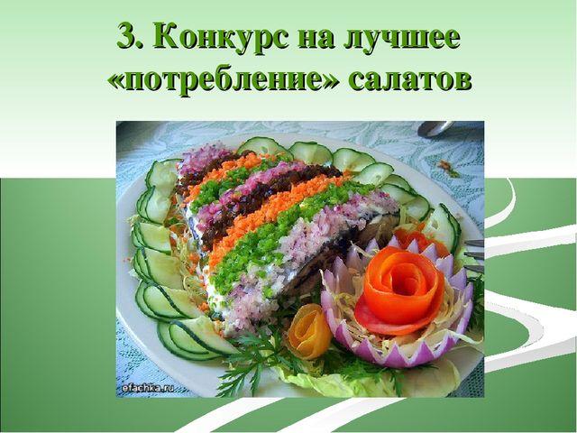3. Конкурс на лучшее «потребление» салатов