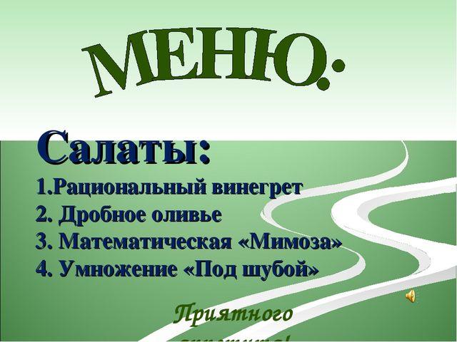 Салаты: 1.Рациональный винегрет 2. Дробное оливье 3. Математическая «Мимоза»...