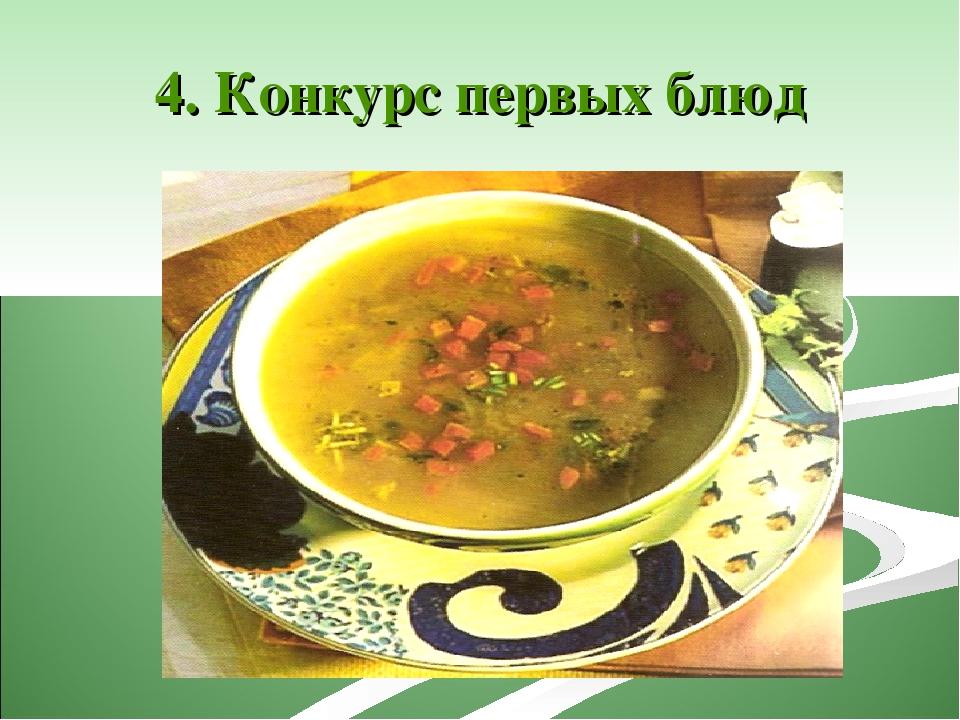 4. Конкурс первых блюд