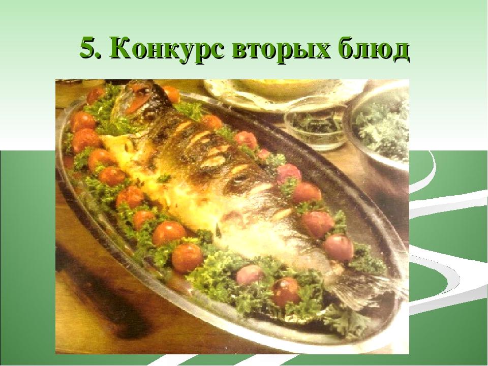 5. Конкурс вторых блюд