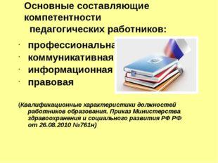 профессиональная коммуникативная информационная правовая (Квалификационные ха