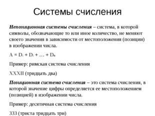 Непозиционная системы счисления – система, в которой символы, обозначающие то