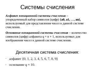 Алфавит позиционной системы счисления – упорядоченный набор символов (цифр) {