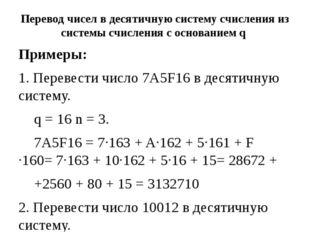 Примеры: 1. Перевести число 7A5F16 в десятичную систему. q = 16 n = 3. 7A5F