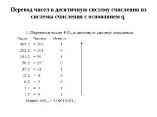 Перевод чисел в десятичную систему счисления из системы счисления с основание
