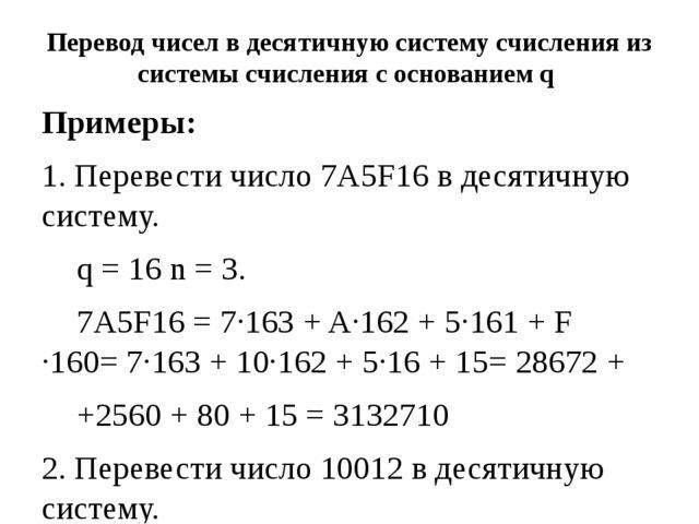 Примеры: 1. Перевести число 7A5F16 в десятичную систему. q = 16 n = 3. 7A5F...