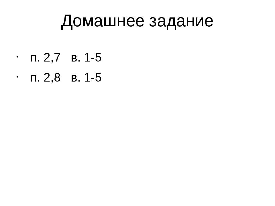 Домашнее задание п. 2,7 в. 1-5 п. 2,8 в. 1-5