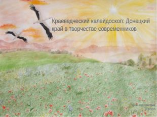 Краеведческий калейдоскоп: Донецкий край в творчестве современников Урок-путе