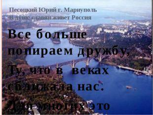 Песоцкий Юрий г. Мариуполь В душе славян живет Россия Все больше попираем дру