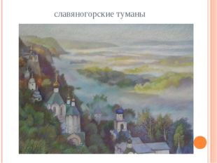 славяногорские туманы