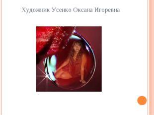 Художник Усенко Оксана Игоревна