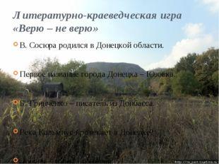 Литературно-краеведческая игра «Верю – не верю» В. Сосюра родился в Донецкой