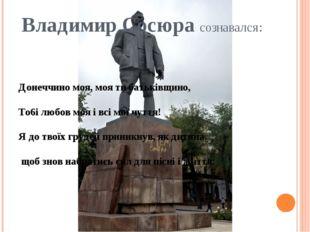 Владимир Сосюра сознавался:  Донеччино моя, моя ти батьківщино, To6i любов м