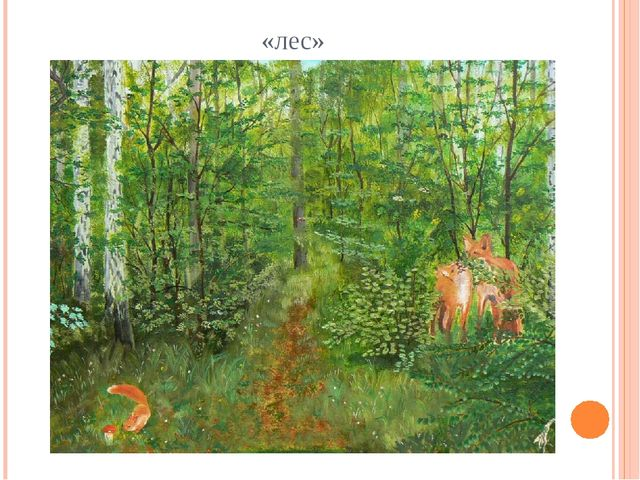 «лес»