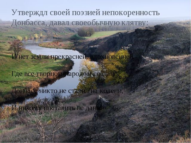 Утверждл своей поэзией непокоренность Донбасса, давал своеобычную клятву: И н...