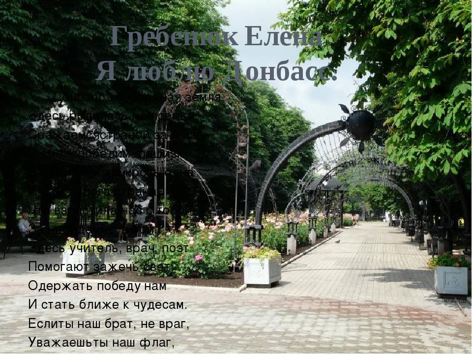 Гребенюк Елена Я люблю Донбасс. Донбасс - свободная земля. Здесь родилась мо...
