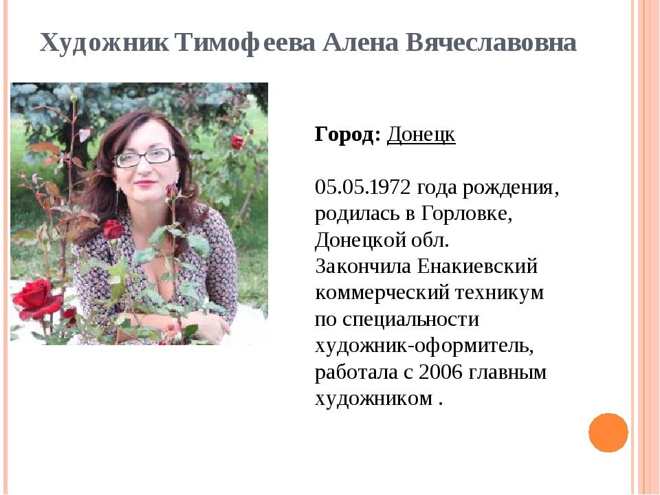 Художник Тимофеева Алена Вячеславовна Город:Донецк 05.05.1972 года рождения,...