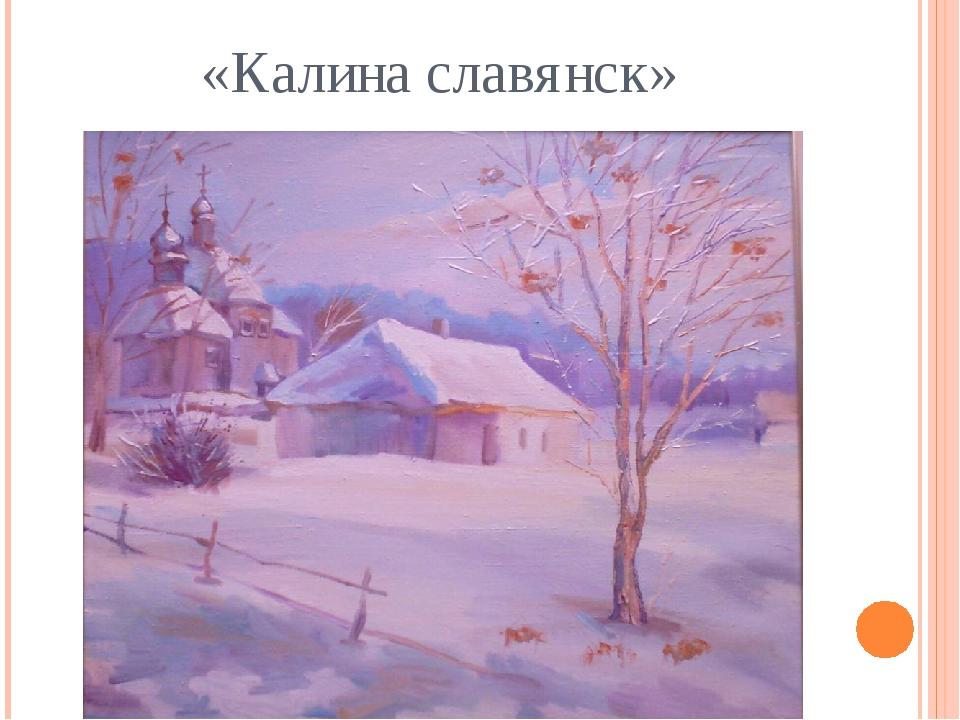 «Калина славянск»