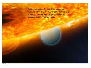 Если раньше обычный человек мог только мечтать о том, чтобы попасть в космос,