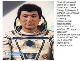 Первый казахский космонавт, Герой Советского Союза Тохтар Аубакиров 2 октября