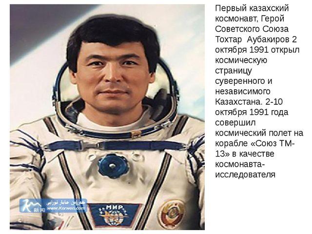 Первый казахский космонавт, Герой Советского Союза Тохтар Аубакиров 2 октября...