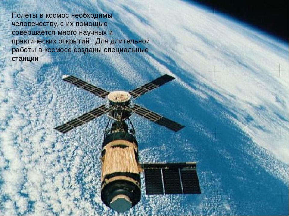 Полёты в космос необходимы человечеству, с их помощью совершается много научн...