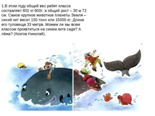 В этом году общий вес ребят класса составляет 802 кг 600г, а общий рост – 30