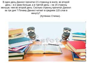 В один день Даниил прочитал 21 страницу в книге, во второй день – в 2 раза бо