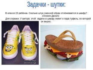 В классе 23 ребёнка. Сколько штук сменной обуви отлёживается в шкафу? (Осокин