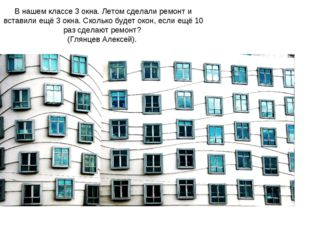 В нашем классе 3 окна. Летом сделали ремонт и вставили ещё 3 окна. Сколько бу