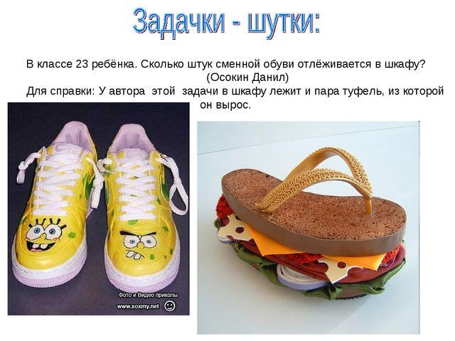 В классе 23 ребёнка. Сколько штук сменной обуви отлёживается в шкафу? (Осокин...