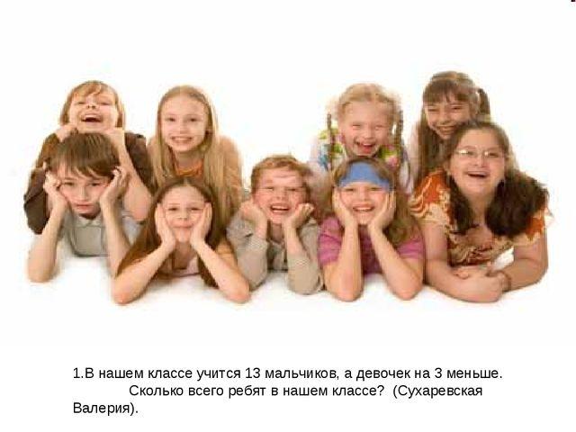 В нашем классе учится 13 мальчиков, а девочек на 3 меньше. Сколько всего ребя...