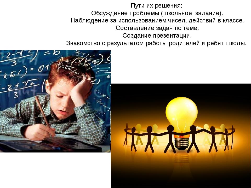 Пути их решения: Обсуждение проблемы (школьное задание). Наблюдение за исполь...