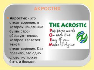 АКРОСТИХ Акростих - это стихотворение, в котором начальные буквы строк образу