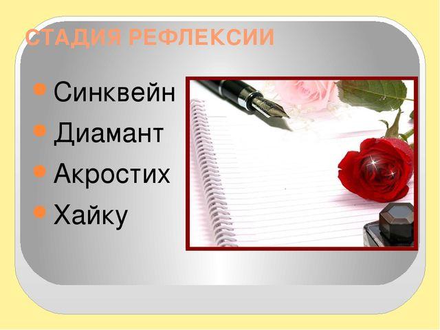 СТАДИЯ РЕФЛЕКСИИ Синквейн Диамант Акростих Хайку