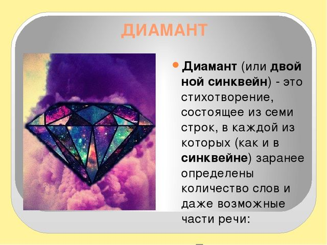 ДИАМАНТ Диамант(илидвойной синквейн) - это стихотворение, состоящее из семи...