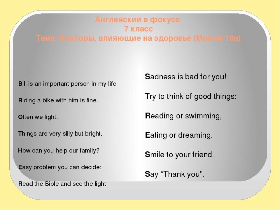Английский в фокусе 7 класс Тема: Факторы, влияющие на здоровье (Module 10а)...