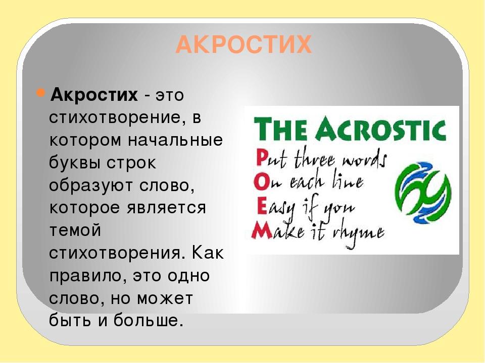 АКРОСТИХ Акростих - это стихотворение, в котором начальные буквы строк образу...