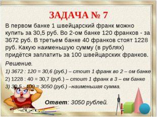 ЗАДАЧА № 7 В первом банке 1 швейцарский франк можно купить за 30,5 руб. Во 2-