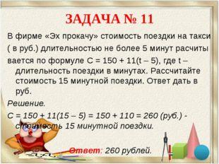 ЗАДАЧА № 11 В фирме «Эх прокачу» стоимость поездки на такси ( в руб.) длитель