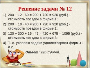 Решение задачи № 12 200 + 12 · 60 = 200 + 720 = 920 (руб.) – стоимость поездк